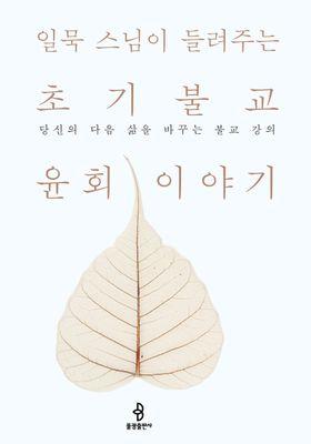일묵 스님이 들려주는 초기불교 윤회 이야기's Poster