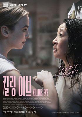 『キリング・イヴ/Killing Eve シーズン1』のポスター