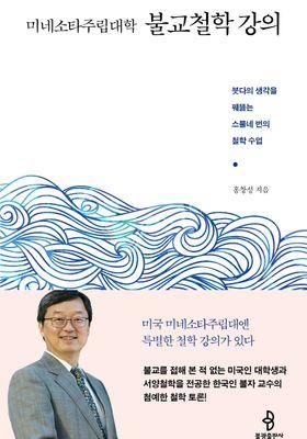 미네소타주립대학 불교철학 강의's Poster