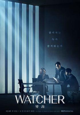 『WATCHER ウォッチャー』のポスター