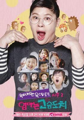 엄마는 고슴도치 시즌2's Poster