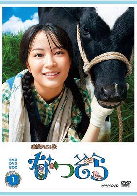 Natsuzora's Poster