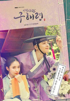 Rookie Historian Goo Hae-Ryung's Poster