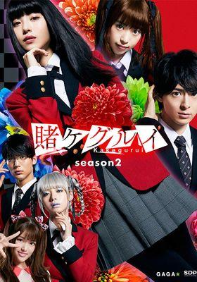 賭ケグルイ 2's Poster