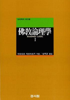 불교 논리학's Poster