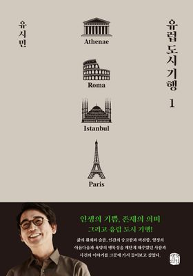 유럽 도시 기행's Poster