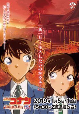 名探偵コナン 紅の修学旅行's Poster