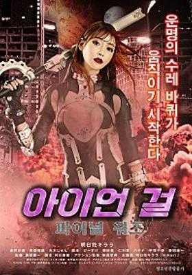 Iron Girl: Final Wars's Poster