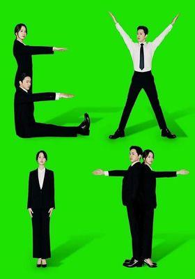 『EXIT』のポスター