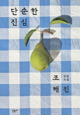 단순한 진심's Poster