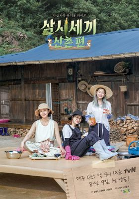 Three Meals a Day: Mountain Village's Poster