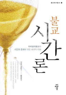 불교 시간론's Poster
