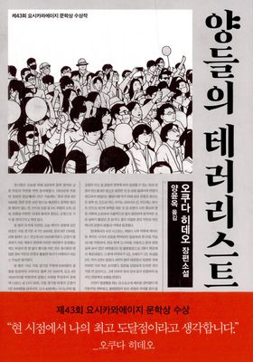 양들의 테러리스트's Poster