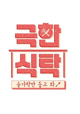 극한식탁's Poster