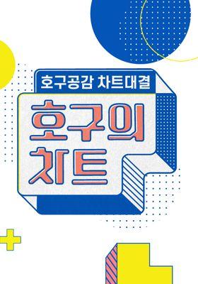 호구의 차트 's Poster
