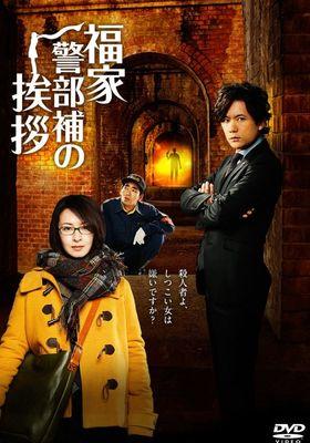 Fukuie Keibuho no Aisatsu 's Poster