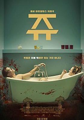 쥬의 포스터