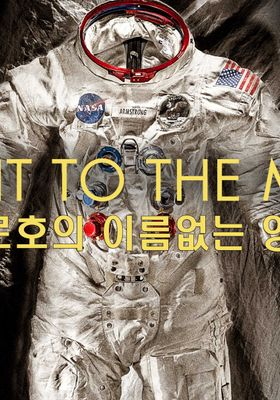 Make it to the Moon's Poster