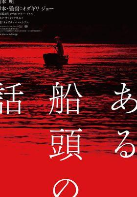 도이치 이야기의 포스터