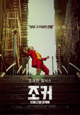 『ジョーカー』のポスター