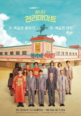 Pegasus Market's Poster