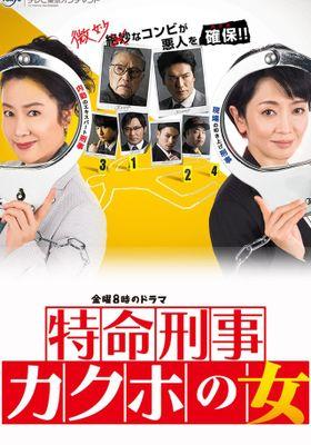 Kakuho no Onna Season 1's Poster