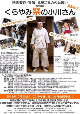 쿠라야미마츠리의 오가와상의 포스터