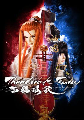 Thunderbolt Fantasy 西幽玹歌's Poster