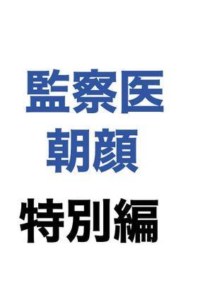 監察医 朝顔 特別編 ~夏の終わり、そして~'s Poster