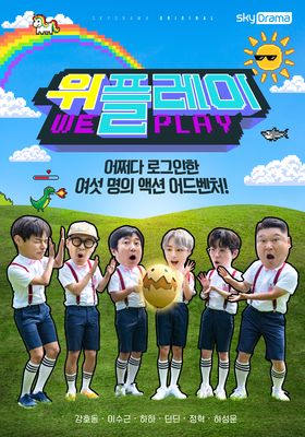 위플레이 Season 1's Poster