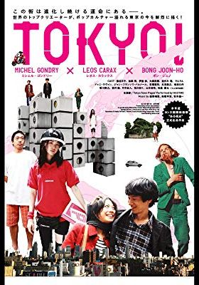 Tokyo!'s Poster