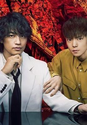Criminologist Himura and Mystery Writer Arisugawa 2019 's Poster