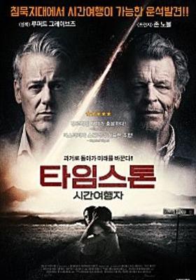 Silencio's Poster