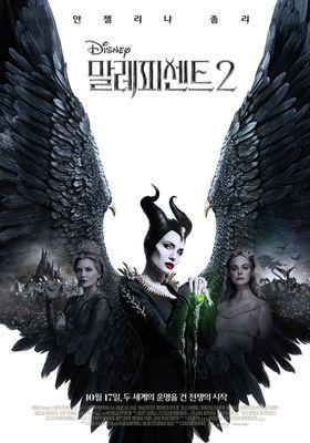 『マレフィセント2』のポスター