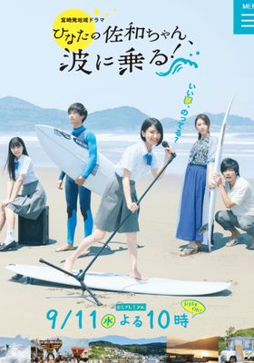 Hinata no Sawa-chan, Naminoru!'s Poster