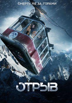 Break Otryv's Poster