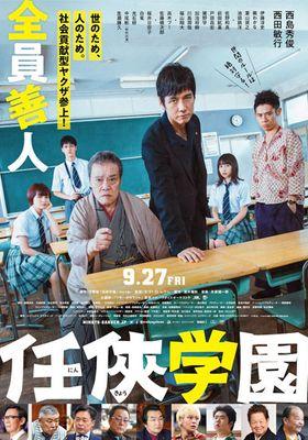 Ninkyo Gakuen's Poster