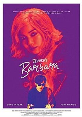 데즈카 오사무의 바르보라의 포스터