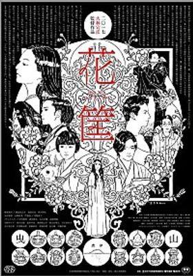 HANAGATAMI's Poster