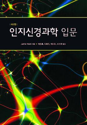 인지신경과학 입문's Poster