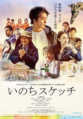 いのちスケッチ's Poster