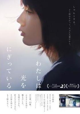 MIO ON THE SHORE's Poster