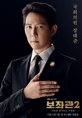 Chief of Staff Season 2's Poster