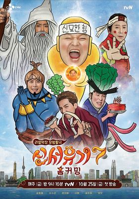 New Journey to the West Season 7's Poster