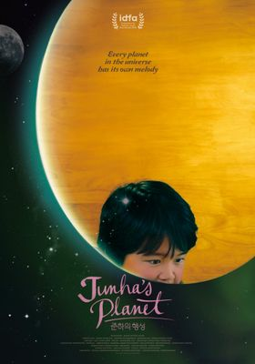 준하의 행성의 포스터