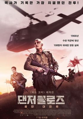 Danger Close: The Battle of Long Tan's Poster