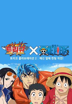토리코X원피스 : 해선열매 헌팅작전's Poster