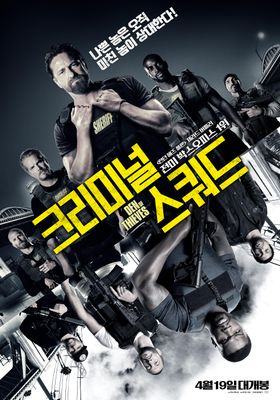 Den of Thieves's Poster