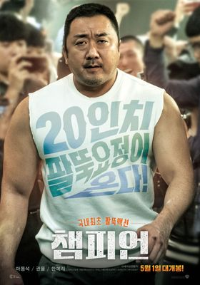 Champion's Poster