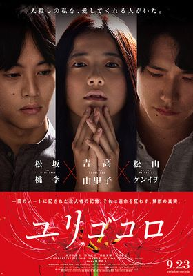 Yurigokoro's Poster